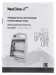 Инфракрасный обогреватель NeoClima NQH-05