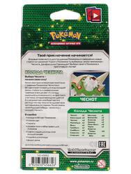 """Игра настольная Pokemon XY0: Стартовый набор """"Чеснот"""""""