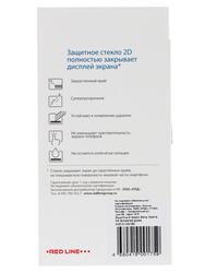 "5"" Защитное стекло для смартфона Sony Xperia XA"