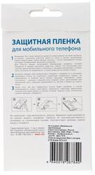 "4.5""  Пленка защитная для смартфона ZTE Blade GF3"