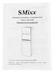 Диспенсер SMixx HD-1578 золотистый