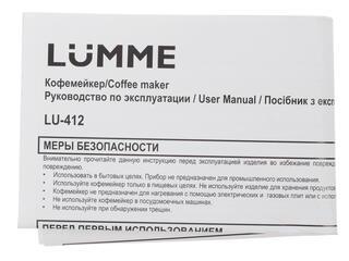 Френч-пресс Lumme LU-412 черный
