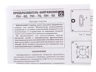 Инвертор Орион ПН-60