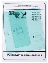 Маска сварочная RedVerg RD-WM 405 (АСФ200)