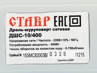 Шуруповерт Ставр ДШС-10/400