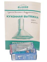 Вытяжка каминная ELIKOR ЭПСИЛОН 60 серебристый