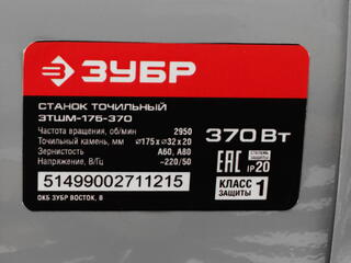 Точильный станок Зубр ЗТШМ-175-370
