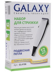 Машинка для стрижки GALAXY GL4106