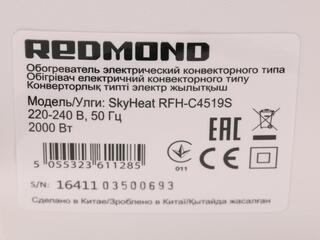 Конвектор Redmond RFH-C4519S R4S SkyHeat