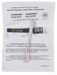 Маршрутный компьютер Multitronics Comfort X11