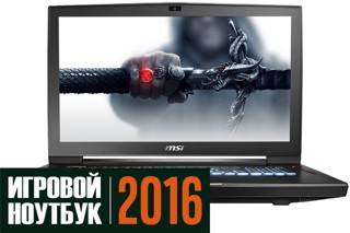 "17.3"" Ноутбук MSI GT73VR 6RF-004RU TITAN PRO черный"