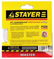 "Круг шлифовальный STAYER ""MASTER"" 35450-115"