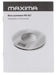 Кухонные весы Maxima MS-067 черный