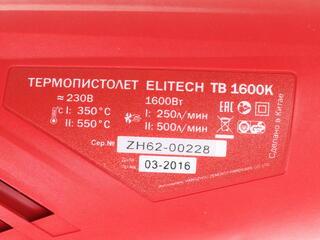 Строительный фен Elitech ТВ 1600К