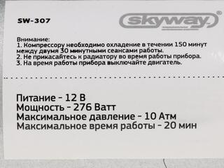 Компрессор для шин SKYWAY Титан-03