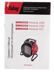 Тепловая пушка электрическая Fubag SIROCCO Keramik 20M