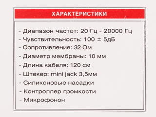 Наушники DEXP EH-240