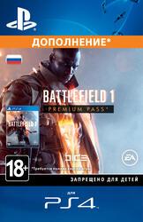 Услуга по предоставлению доступа Battlefield1: Premium Pass
