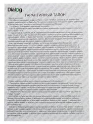 Стереогарнитура Dialog HS-T35MV