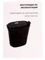 Уничтожитель бумаг Office Kit S22