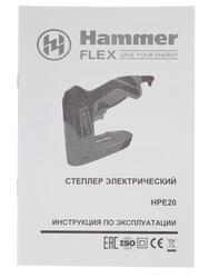 Степлер Hammer Flex HPE20