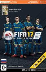 Услуга по предоставлению доступа FIFA17 Points 500