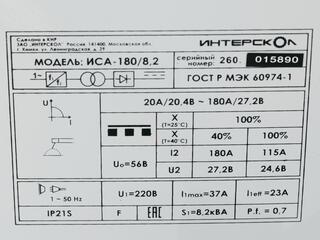 Сварочный аппарат Интерскол ИСА-180/8.2