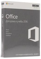 ПО Microsoft Office 2016 для дома и учёбы для Mac