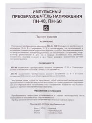 Инвертор Орион ПН-50