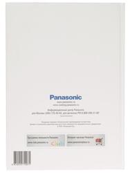 Книга рецептов для соковыжималки и блендера Panasonic