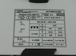 Сварочный аппарат Интерскол ИСА-250/10.6