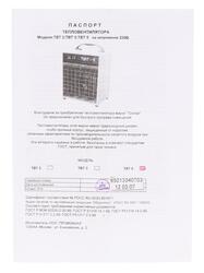 Тепловая пушка электрическая TROPIK LINE ТВТ-5