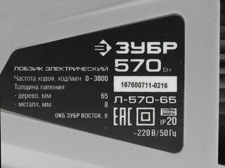Электрический лобзик Зубр Л-570-65