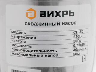 Погружной насос Вихрь СН-50