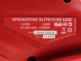 Краскопульт Elitech КЭ 110С