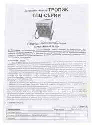 Тепловая пушка электрическая Tropik Line ТПЦ-2