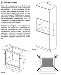 Электрический духовой шкаф Hansa BOEI68012