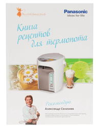 Книга рецептов для термопотов Panasonic