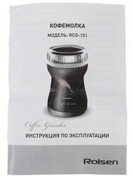 Кофемолка Rolsen RCG-151 Black черный