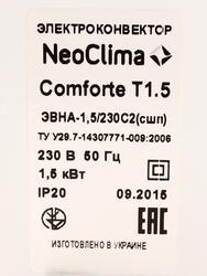 Конвектор Neoclima Comforte T1,5