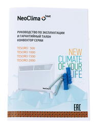 Конвектор Neoclima Tesoro 2,0