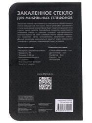 """5"""" Защитное стекло для смартфона Huawei P8 Lite"""