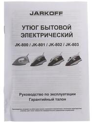 Утюг Jarkoff JK-800Tw белый