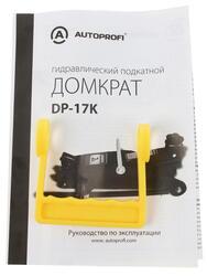 Гидравлический  домкрат Autoprofi DP-17K