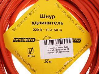 Удлинитель Power Cube PC-L1-B-10 оранжевый