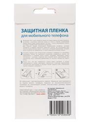 """5.2""""  Пленка защитная для смартфона ZTE Blade V7"""