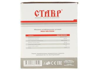 Углошлифовальная машина Ставр МШУ-125/1100 М
