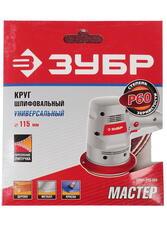 """Круг шлифовальный ЗУБР """"МАСТЕР"""" 35561-115-060"""