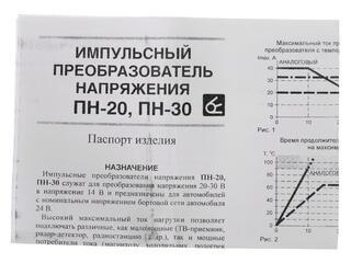 Инвертор Орион ПН-20