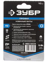Набор бит ЗУБР 26023-2-50-S10